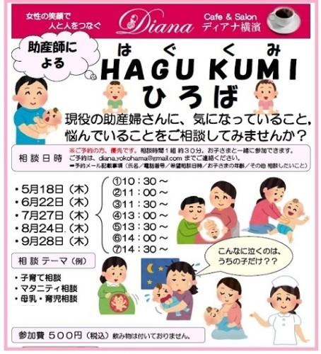 201705-09HAGUKUMIひろば02
